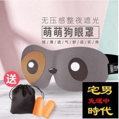 上新免運 眼罩睡眠遮光緩解透氣男女可愛韓國睡覺兒童學生【宅男時代】