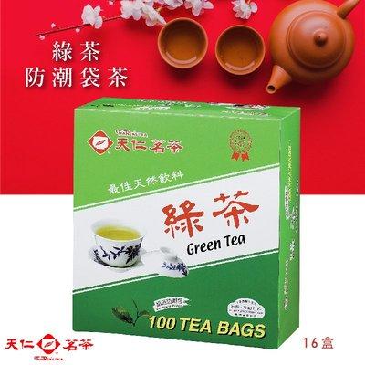 【回甘上市】綠茶袋茶(100入防潮包/盒*16盒/箱) 茶包 茶袋
