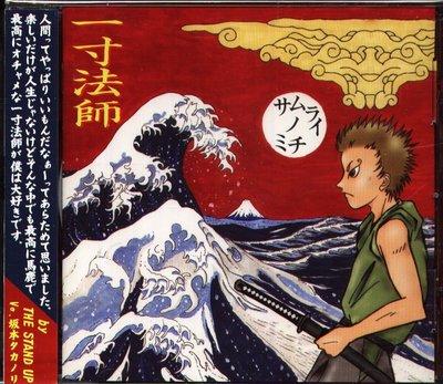八八 - One-Inch Boy 一寸法師 - サムライノミチ - 日版 CD+OBI
