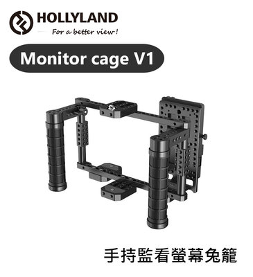『e電匠倉』HOLLYLAND monitor cage v1 雙手持監看螢幕兔籠 穩定架 承架 鋁合金 V掛背板