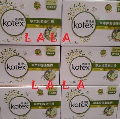 Kotex 靠得住 溫柔宣言草本抑菌日用衛生棉 23cm*17片*6包 COSTCO 好市多代購