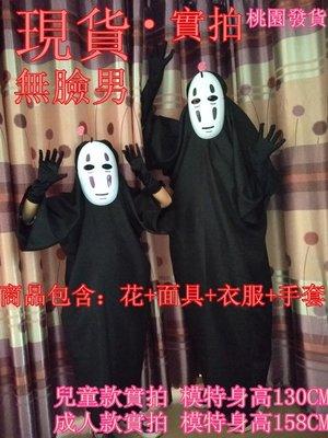 現貨無臉男兒童成人衣服衣服+面具+手套...