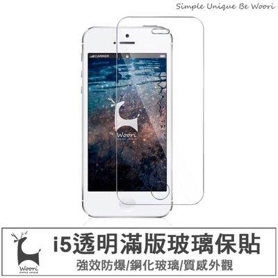 iphone5 i5s 滿版玻璃保護貼 玻璃貼 9H保貼 保護膜 鋼化膜 蘋果螢幕貼 前螢幕貼