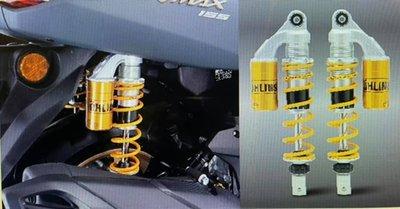 OHLINS 固定式掛氣瓶後避震器 NMAX 155 專用 長度:319 m/m