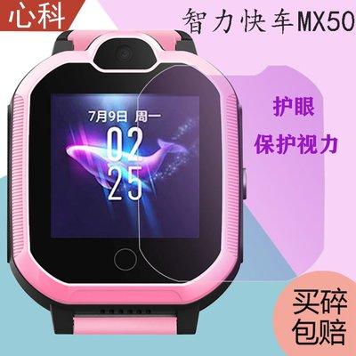 智力快車MX50手表貼膜小天才Z6防爆膜Z3小天才兒童電話手表保護膜Z5非鋼化膜藍光護眼膜防爆防刮