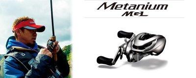 (桃園拓源) 2016 SHIMANO Metanium MGL 小烏龜 捲線器
