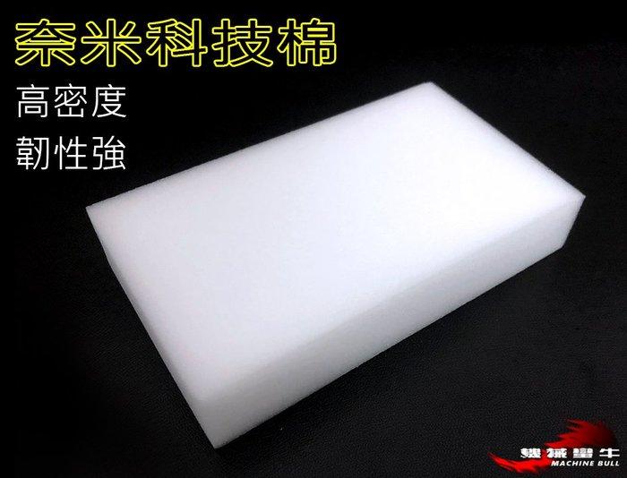 ≡MACHINE BULL≡奈米清潔 科技棉 獨立包裝 可重複水洗 韌性強 科技海棉 清潔海綿 去汙棉