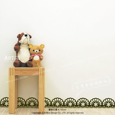 阿布屋壁貼》蕾絲花邊A-M‧LACE牆貼 窗貼 踢腳板 民宿 走廊 居家 網美必備 浪漫風格佈置