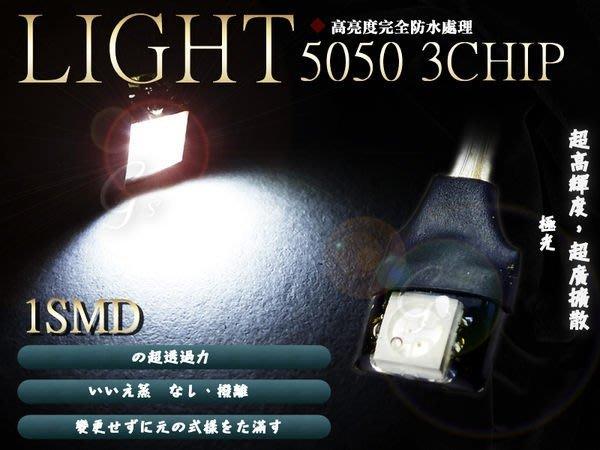 ◇光速LED精品◇ 5050 1晶 1cm 高亮 白色,紫色 燈條 氣氛燈 車廂燈 室內燈 1條直購10元