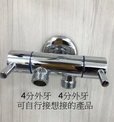 蝴蝶衛浴~附發票~多功能牆壁單冷水龍頭 一進兩出兩開關,DIY,自行搭配.