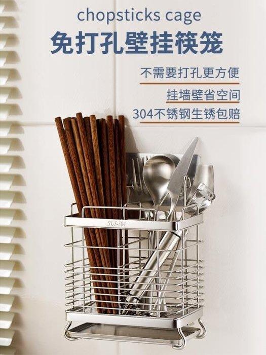304不銹鋼筷子筒筷子收納掛式筷籠子瀝水創意防霉家用筷簍筷子架CY