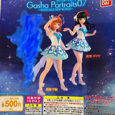 Bandai Love Live portraits 07 扭蛋 water blue new world 高海 或 黑澤 散賣