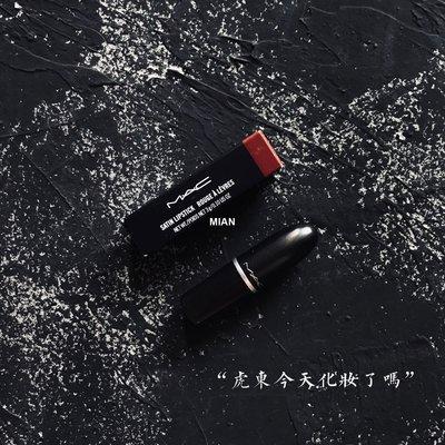 MIAN正韩~【虎東在途4-6周】MAC 魅可 口紅唇膏 Paramount/Chili