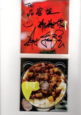 簽名紙盒版  謝和弦   雖然很芭樂  亞神 (CD+歌詞寫真) 2009