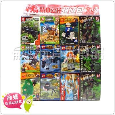 超值包 (公仔) 積木盒** 積木 多變造形 兒童玩具 玩具批發 侖媽玩具批發館