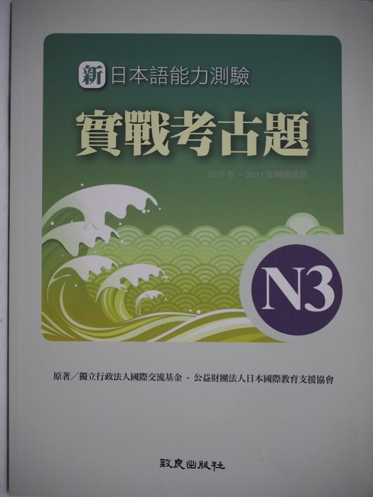 【月界】日本語能力測驗實戰考古題N3(附CD光碟):2010~2011年精選試題_致良出版_原價220〖語言考試〗AHE