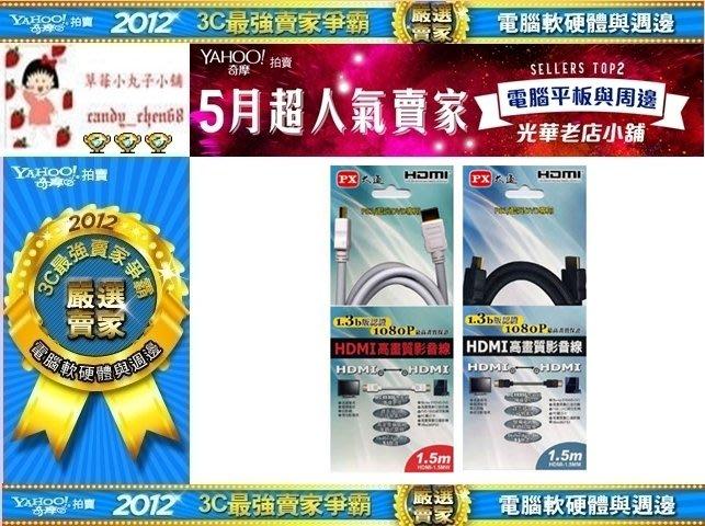 【35年連鎖老店】PX大通 HDMI 1.5M傳輸線 (HDMI-1.5 MM/MW)有發票/HDMI-1.5MM