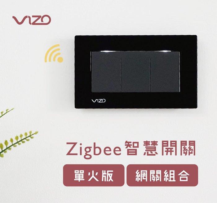 搭配網關組合更優惠 [三按鍵開關]尊爵黑 VIZO Zigbee單火線版智慧開關