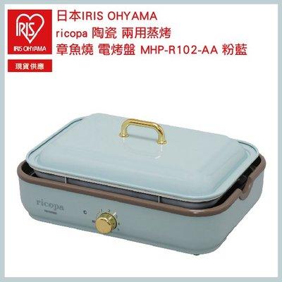 日本 IRIS OHYAMA ricopa 陶瓷 兩用蒸烤 章魚燒 電烤盤 MHP-R102-AA 粉藍