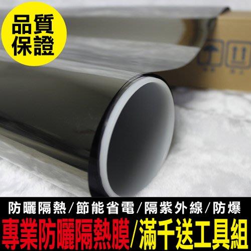 免費裁切 隔熱紙 玻璃貼紙 單向透視隔熱紙 西曬隱私 鏡面隔熱紙 抗UV 大樓隔熱紙
