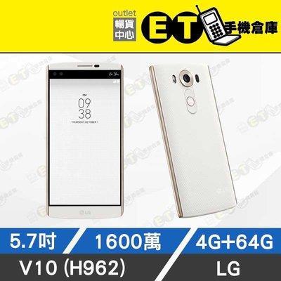♡ET手機倉庫1館♡ 9成新!LG V10《保固3個月》含稅附發票/現貨不用等(5.7吋、內建64G、六核心)H962