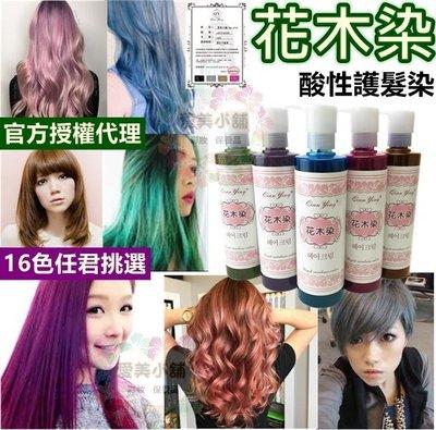 現貨供應 花木染 17色 染色護髮乳 多色供應 韓國酸性護髮染 染髮 挑染 護髮染 QY平價