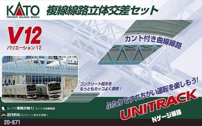 複線線路立體 雙軌線 交叉 20-871 V12 套組 複線 N比例 KATO 模型 火車 LUCI日本空運代購