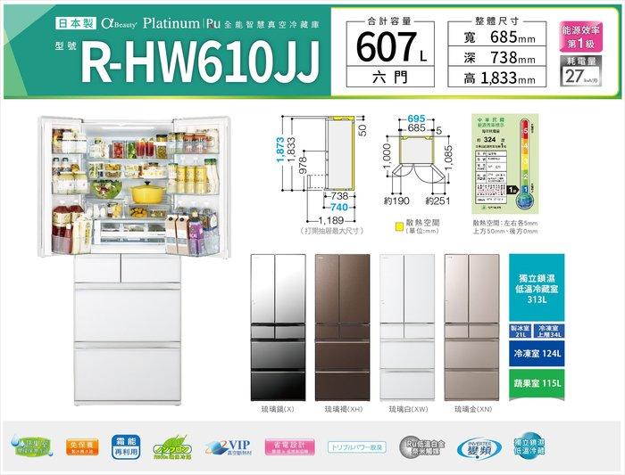 優購網~日立HITACHI 六門琉璃電冰箱607L《RHW610JJ》~新品上市~