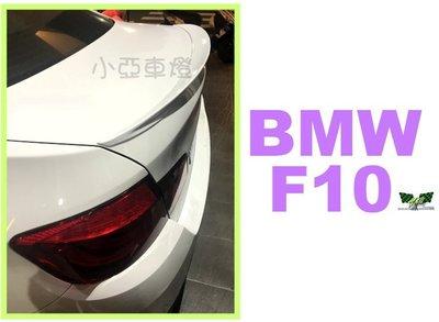 小亞車燈改裝*全新BMW 寶馬 F10 520 530 535 540 P牌 尾翼 小鴨尾  F10尾翼 實車