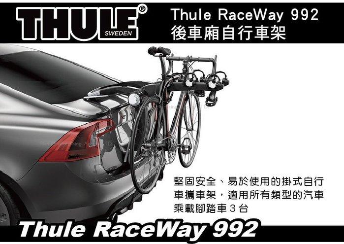   MyRack   THULE RaceWay 992 後車廂自行車架 3台式 背後架 自行車架  攜車架.