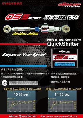 誠一機研 aracer QS-Sport 獨立式快排 YZF-R3 MT07 MT03 FZ150 QSS 跑車 山葉