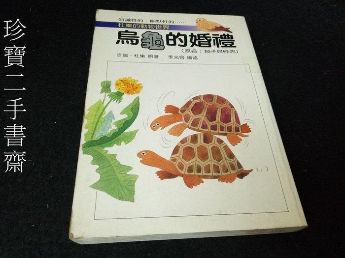 【珍寶二手書齋FA197】《烏龜的婚禮》ISBN:9575700619│吉瑞杜樂│東方出版很泛黃