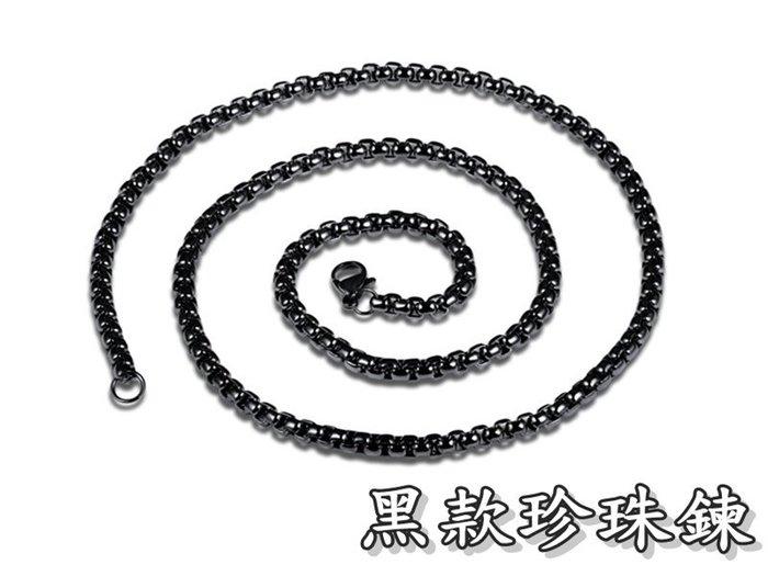 《316小舖》今天特價【AC86/AC85】(316L鈦鋼鍊條-金款珍珠鍊寬3mm~4mm/金色珍珠鋼鍊/黑色珍珠鋼鍊)