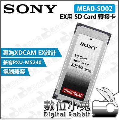 數位小兔【SONY MEAD-SD02 EX用 SD Card 轉接卡】公司貨 原廠 XDCAM PXU-MS240