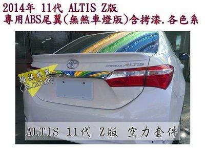 新店【阿勇的店】ALTIS 2014年~ 11代 11.5代 Z版 尾翼無燈款 ALTIS 尾翼