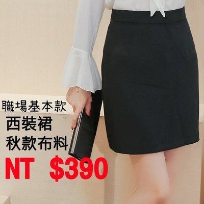 短裙 上班裙 面試裙 西裝裙  A字裙 OL 秋款布料 制服 面試  上班族 長18.5吋 台灣製造 中大尺碼 S521