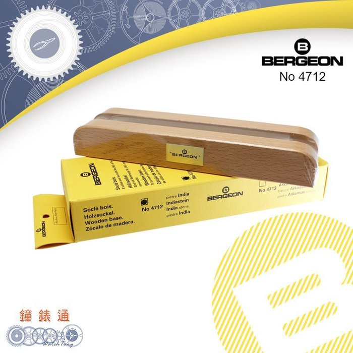 預購商品【鐘錶通】B4712《瑞士BERGEON》磨石組/紅石+木台/磨小五金用├螺絲工具/鐘錶眼鏡工具/手錶維修工具┤