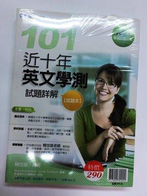 ~減碳瘋~近十年英文學測 詳解本及試題本 共兩本 101年版 全新 原價365元 僅此一套 直購價只要199元