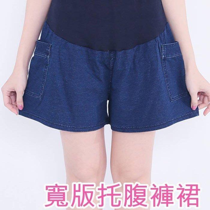 花兒 托腹褲裙 【P7709GU】 牛仔 高腰 托腹 短褲  牛仔短褲 休閒短褲 托腹短褲