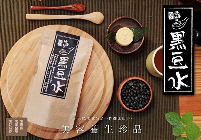 【現貨】黑豆水×5  (易珈授權碼DE1410150033) 再送黑豆水2g×10小包(市價100元)