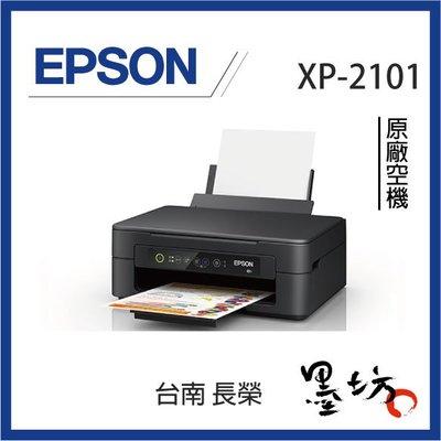 【墨坊資訊-台南市】EPSON XP-2101 三合一WiFi雲端超值複合機 全新原廠機 適用墨水【T04E】