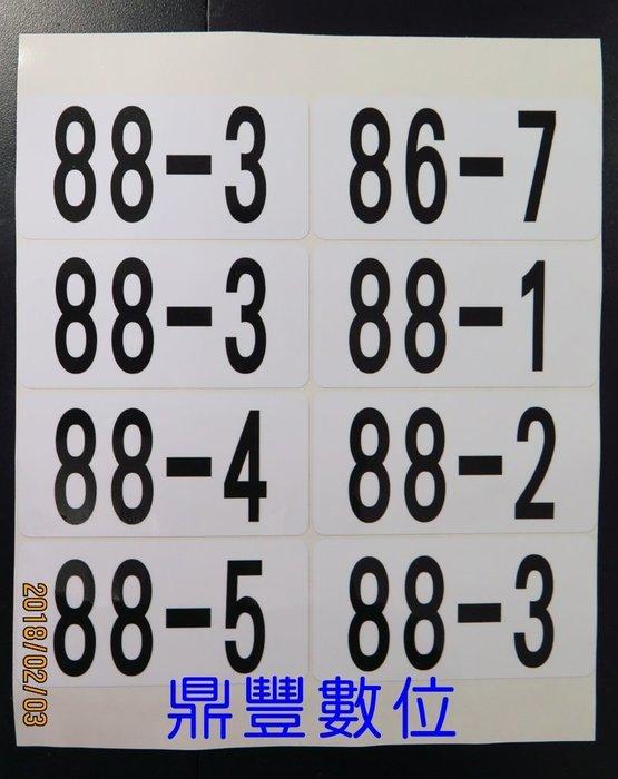 流水號貼紙.資料庫列印.序號.SN.不規則的編號.編號加中文姓名.按照需求估價
