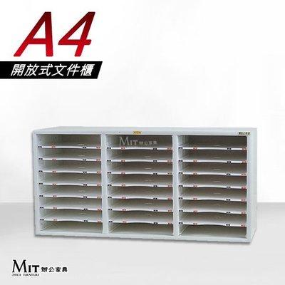 【MIT辦公家具】大富牌  A4開放式文件櫃  效率櫃  收納櫃  多種款式可選 MSY403F