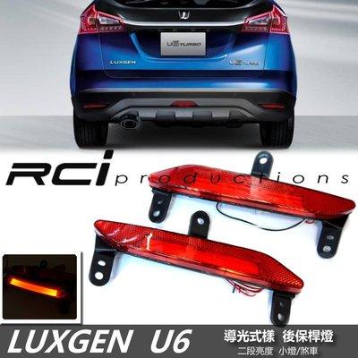 RC HID LED 專賣店 LUXGEN U6 LED 導光型 LED後保桿燈 MIT 台灣製造 品質保證