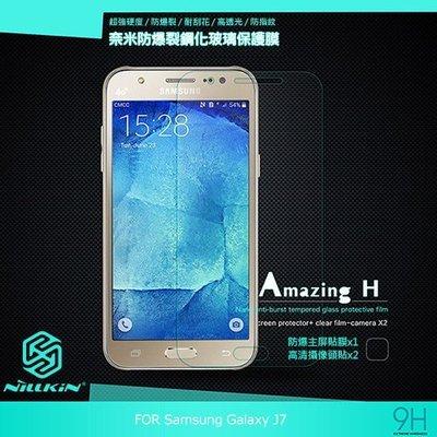 --庫米--NILLKIN SAMSUNG Galaxy J7 Amazing H 防爆鋼化玻璃貼 硬度9H