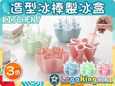 【樂購王】《造型冰棒製冰盒》舞者造型 夏季消暑 自製健康 三色可選 抗菌 冰棒盒 DIY 制冰盒 【B0278】