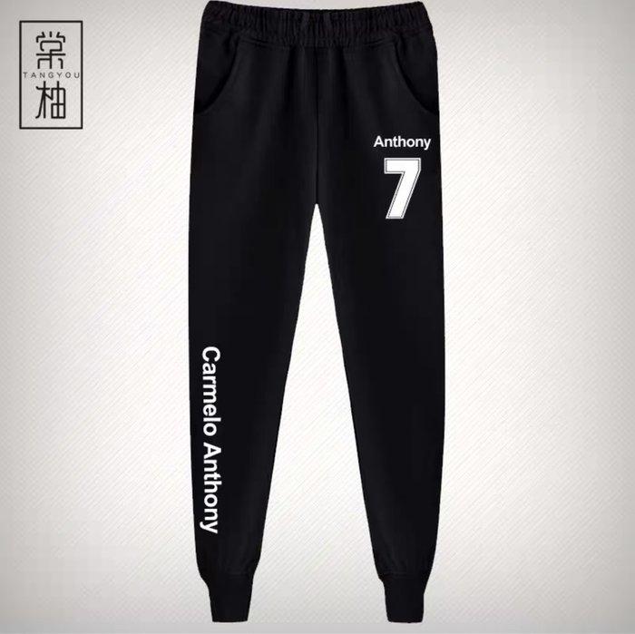 💖甜瓜Carmelo Anthony運動籃球長褲💖NBA球衣拓荒者隊Adidas愛迪達健身訓練慢跑縮口棉褲子男455