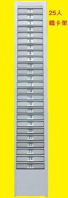 永綻*(一組25人份)打卡鐘專用鐵製打卡架-適用六欄位大卡片.卡片架.出勤卡架.考勤卡架.鐵卡架JM S210/U3
