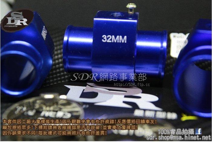 SDR 改裝 水溫表 必備零件 水三通 送 束環 28mm 30mm 32mm 34mm 36mm 38mm鋁製 水溫錶