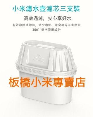 台灣小米公司貨 原廠/高品質  小米濾水壺濾芯三支裝     板橋 可面交 請看關於我